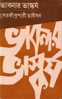 bhabonar.jpg (16745 bytes)